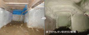 写真:税別470万円 築32年の断熱リフォーム 石狩市花川A邸(3)