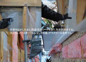 写真:外壁張り替え+断熱改修で約520万円 札幌市手稲区N邸(2)