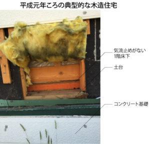 写真:500万円で高断熱高気密住宅にリフォーム/札幌市北区S邸(2)